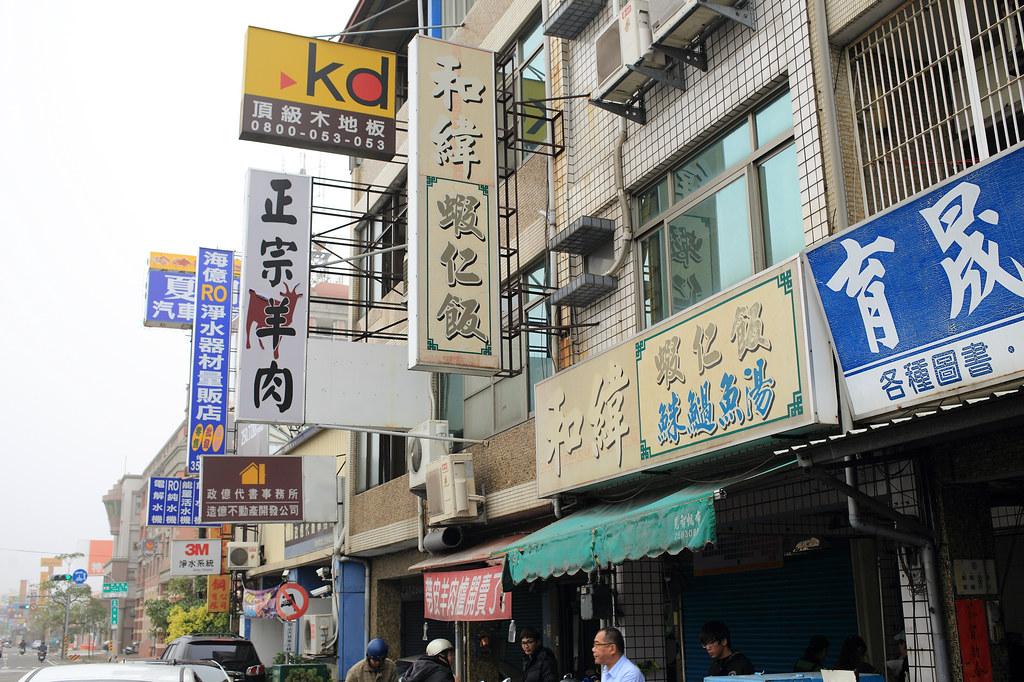 20150224台南-和緯蝦仁飯 (1)