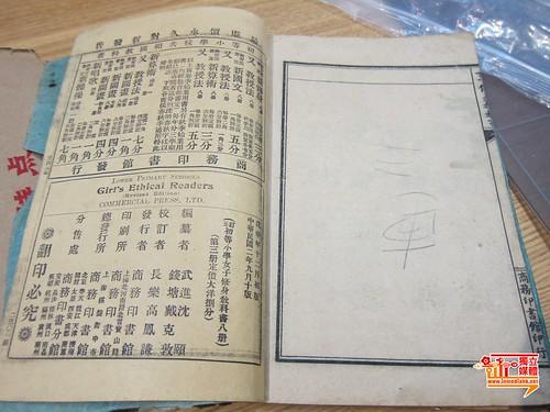 batch_中華民國二年教科書