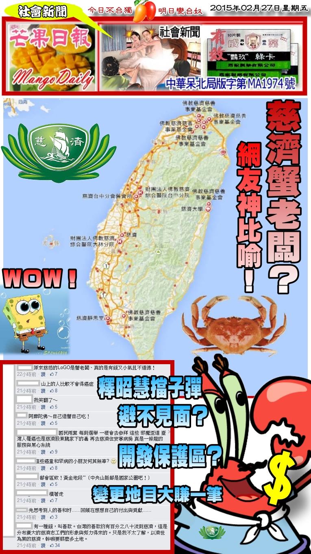 150227芒果日報--社會新聞--網友酷搜神比喻,慈濟如同蟹老闆