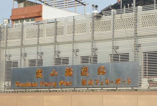 Ta-Kaohsiung-Cijin-ferry (8)