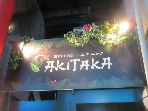 アキタカ(練馬)