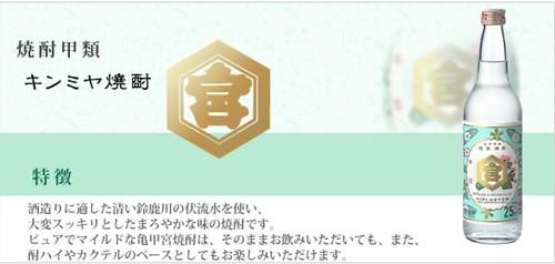 【キンミヤ焼酎】B級な酒を楽しむ【辛口一献】