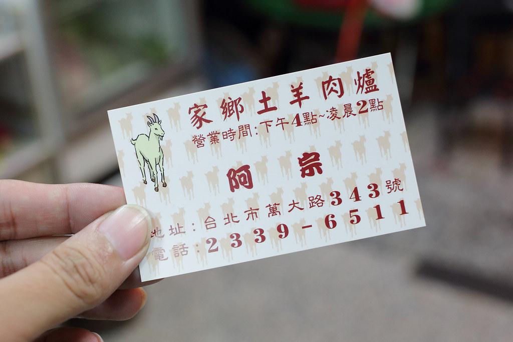 20141205萬華-家鄉土產羊肉爐 (19)