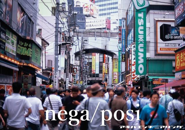 コミックマーケット87 サークル秋葉エンヂニアリング参加作品「nega/posi」表紙