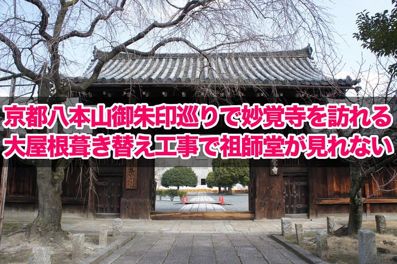 京都八本山御朱印巡りで妙覚寺を訪れる