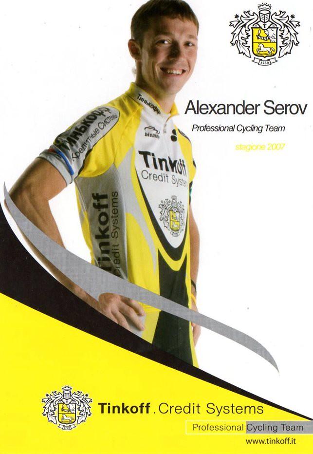 Alexander Serov - Tinkoff 2007