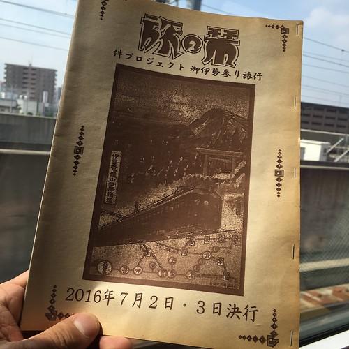 2016-07 件プロジェクト 御伊勢参り旅行 - 007