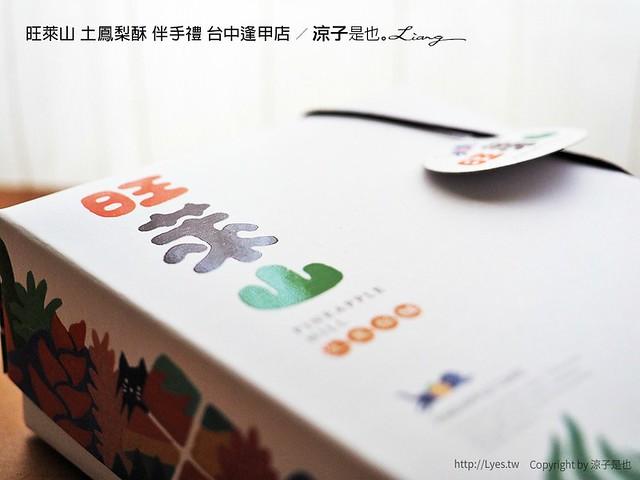 旺萊山 土鳳梨酥 伴手禮 台中逢甲店 54