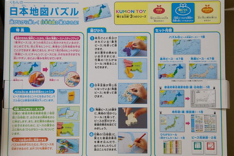 くもんの日本地図-11