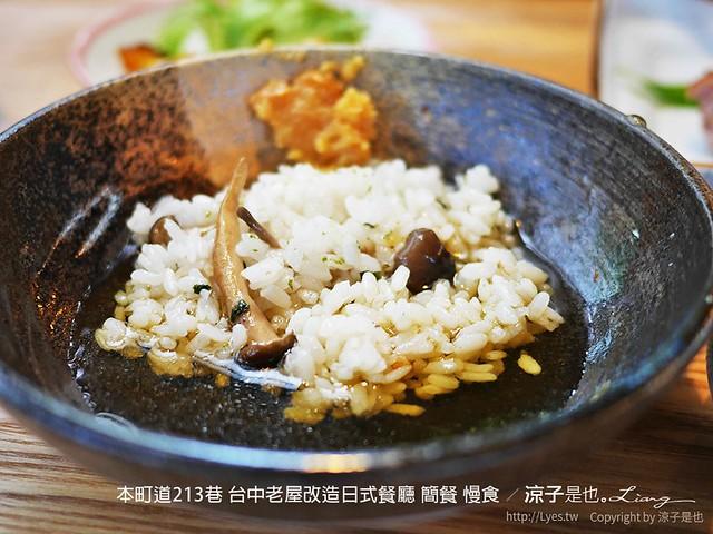 本町道213巷 台中老屋改造日式餐廳 簡餐 慢食 17