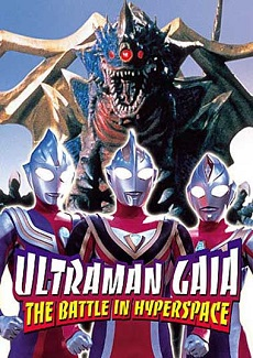 Ultraman Tiga & Ultraman Dyna & Ultraman Gaia: Battle in Hyperspace - Ultraman Tiga and Ultraman Dyna and Ultraman Gaia: Battle in Hyperspace