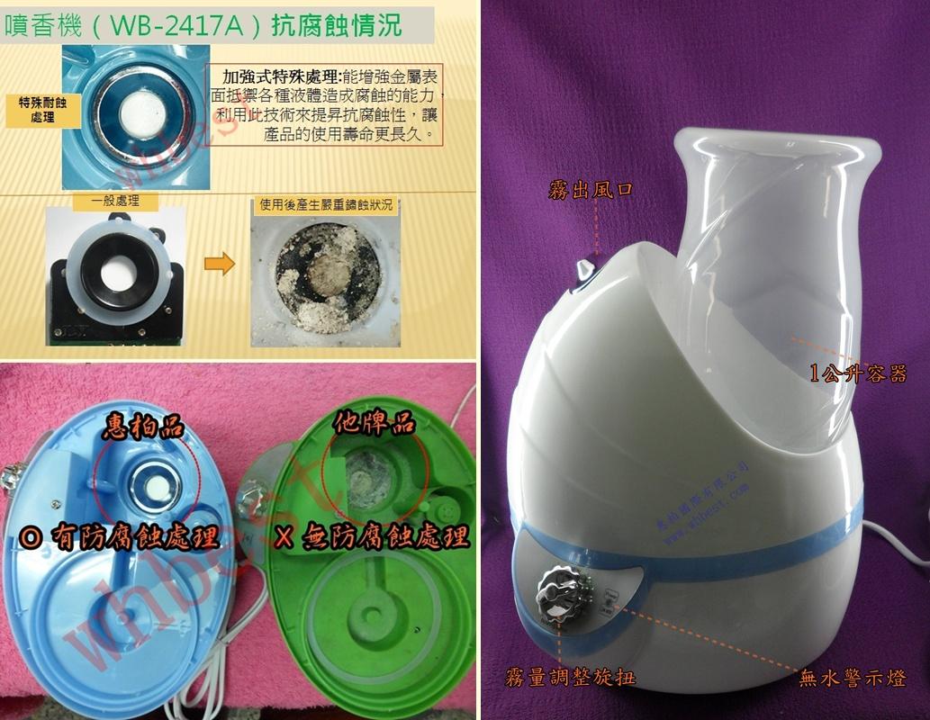 精油水氧噴香機(WB-2417A)