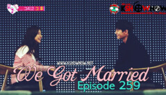 We Got Married Ep.259