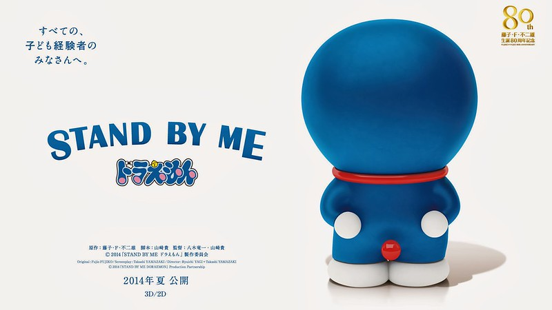 [Giveaway] Stand by Me Doraemon (Japanese: STAND BY ME ドラえもん) - 3D Doraemon Movie Review - Alvinology