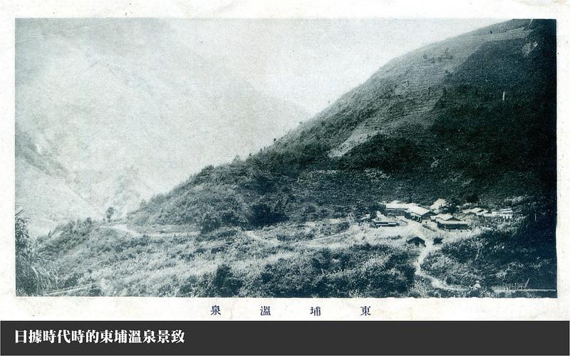 日據時代的東埔溫泉