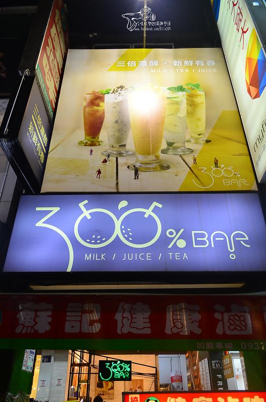 300趴BAR (2)