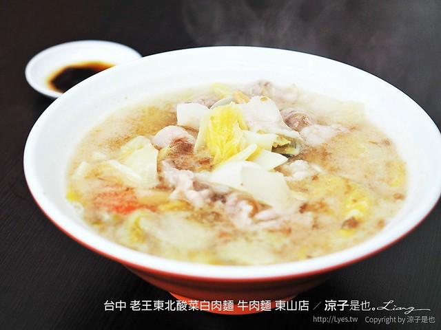 台中 老王東北酸菜白肉麵 牛肉麵 東山店 5