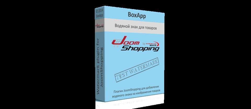 Watermark for JoomShopping