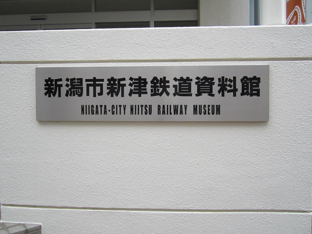 鉄道資料館 (2)