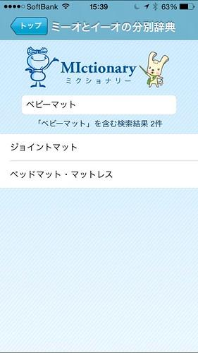 横浜市ごみ分別アプリ検索結果1