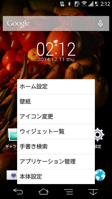 Screenshot_2014-12-11-02-12-40