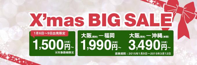 img_christmas_sale_20141219_jp