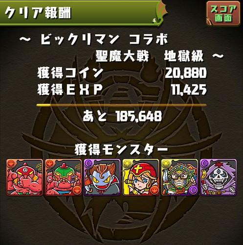 vs_bikkuri-manCollabo_result_150119