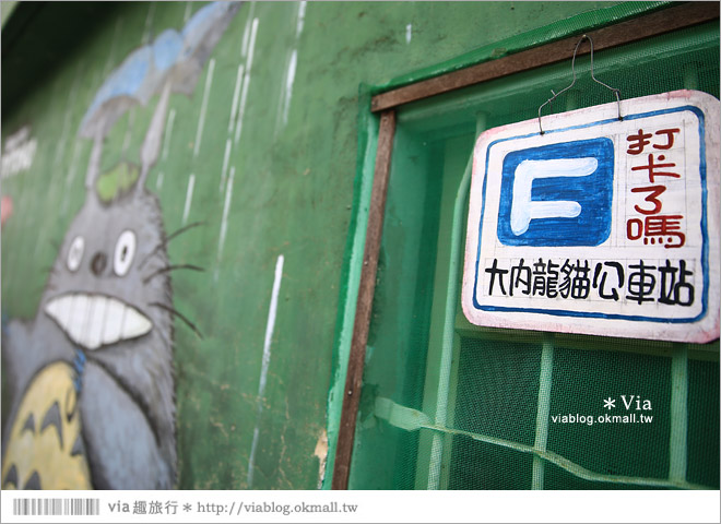 【大內龍貓公車站】台南龍貓公車站彩繪村~來去大內區石林里,陪龍貓等公車去!13