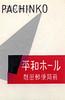 allumettes japon019