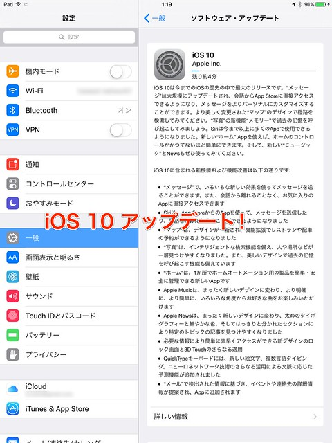 ipad_iOS10_01