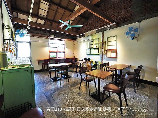 春田210 老房子 日式輕食簡餐 餐廳 12