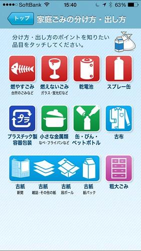 横浜市ごみ分別アプリごみの分け方出し方