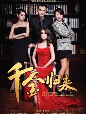 Thiên Kim Trở Về - Tiểu Thư Trở Về (2013)