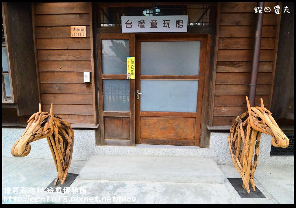 檜意森活村-玩具博物館DSC_6350