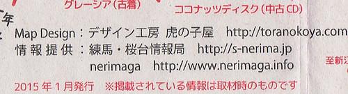 江古田マップ(江古田)