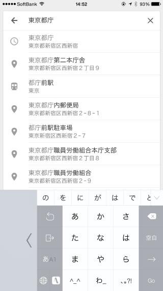 東京都庁を選択