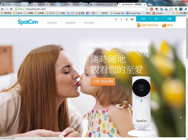 2014-10-02 21_37_46-My SpotCam – 雲端監控領導品牌