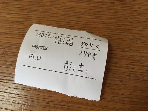 インフルエンザの検査結果は陽性