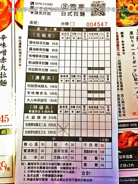 台中 雷亭拉麵 北區 永興街 平價日式拉麵 1