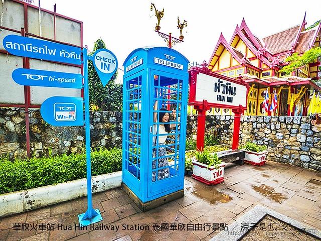 華欣火車站 Hua Hin Railway Station 泰國華欣自由行景點 23