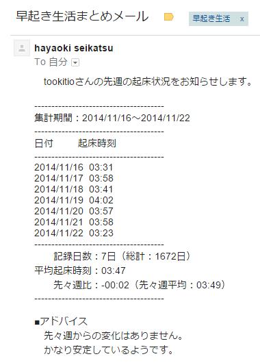20141123_hayaoki