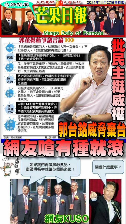141127芒果日報-台奸新聞--郭台銘威脅棄台,網友嗆有種就滾