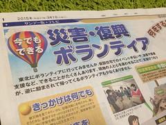 東京新聞20150301_01