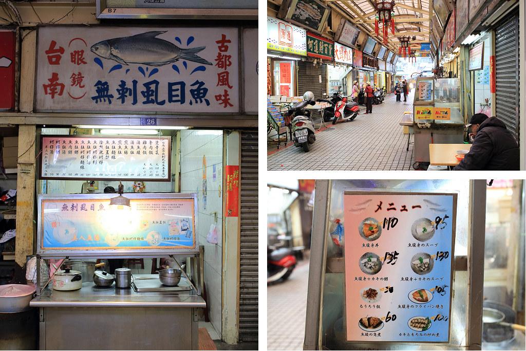20150205萬華-台南眼鏡無刺虱目魚 (2)