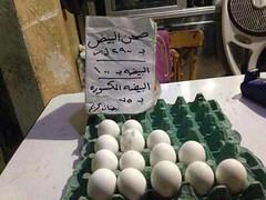 أهالي الغوطة الشرقية يعانون من تجار الأزمات
