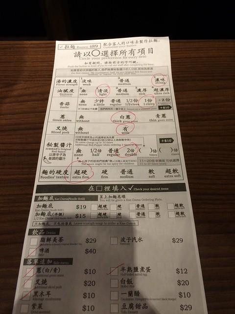 Ichiran Ramen Hong Kong
