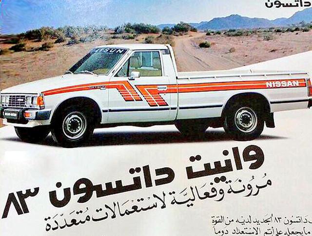 B879salIUAEl9Mo - datsun - nissan in saudi arabia 1983