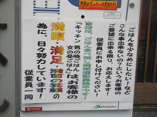 男の晩ごはん(江古田)