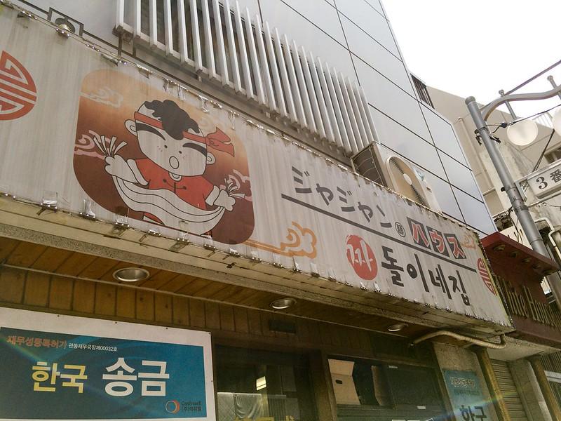 ジャジャン麺ハウス看板