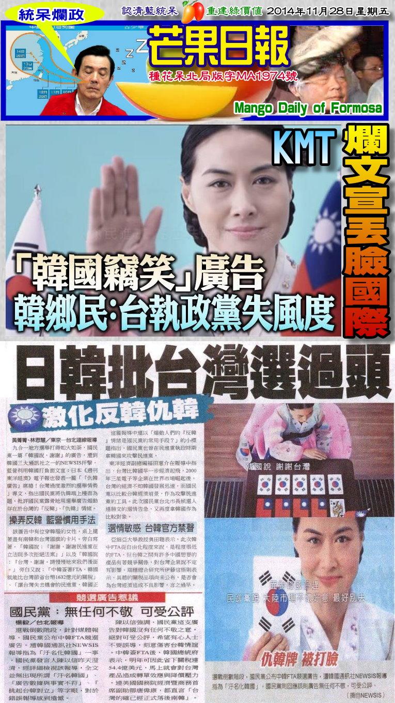 141128芒果日報--統呆爛政--國民黨負面廣告,遭日韓媒體砲轟